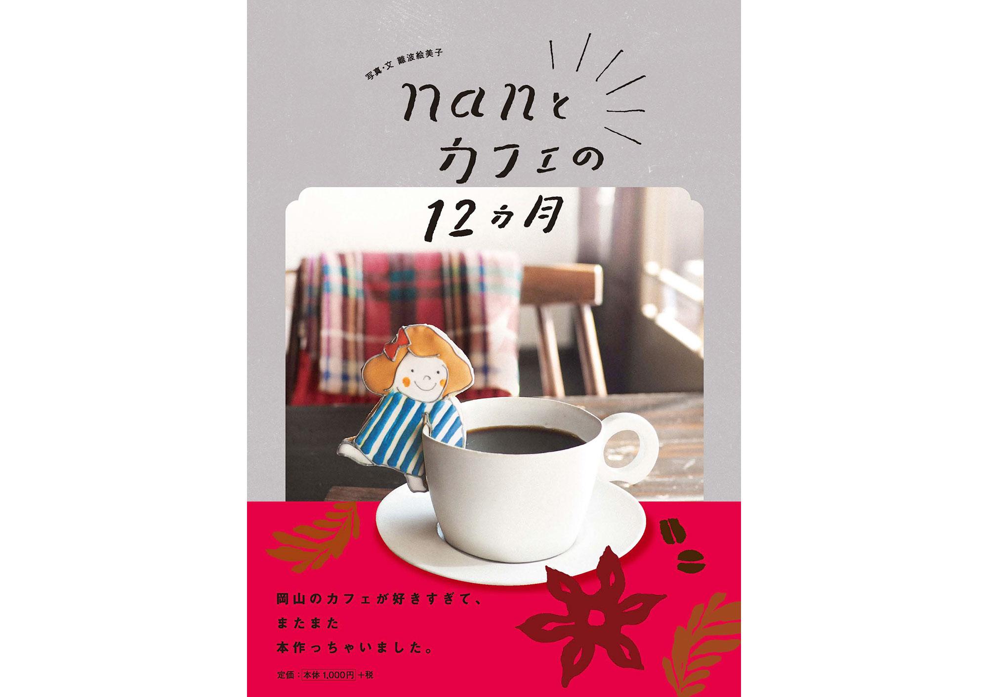 nanとカフェの12カ月
