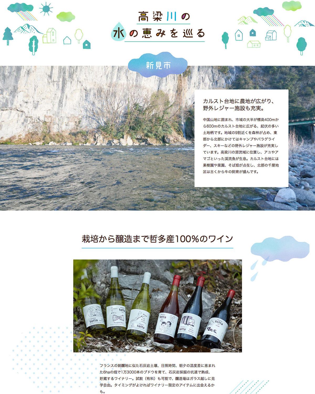 高梁川の水の恵みを巡る