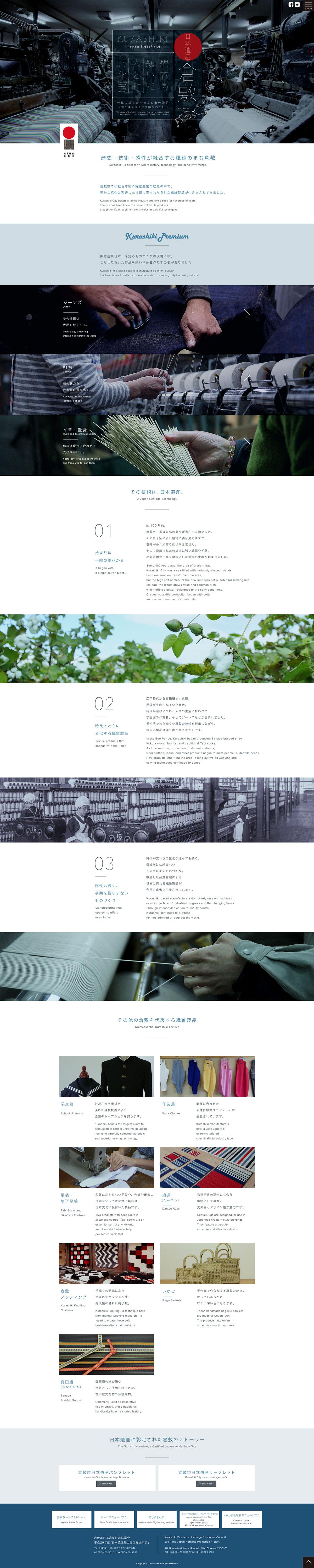 日本遺産倉敷 PRサイト