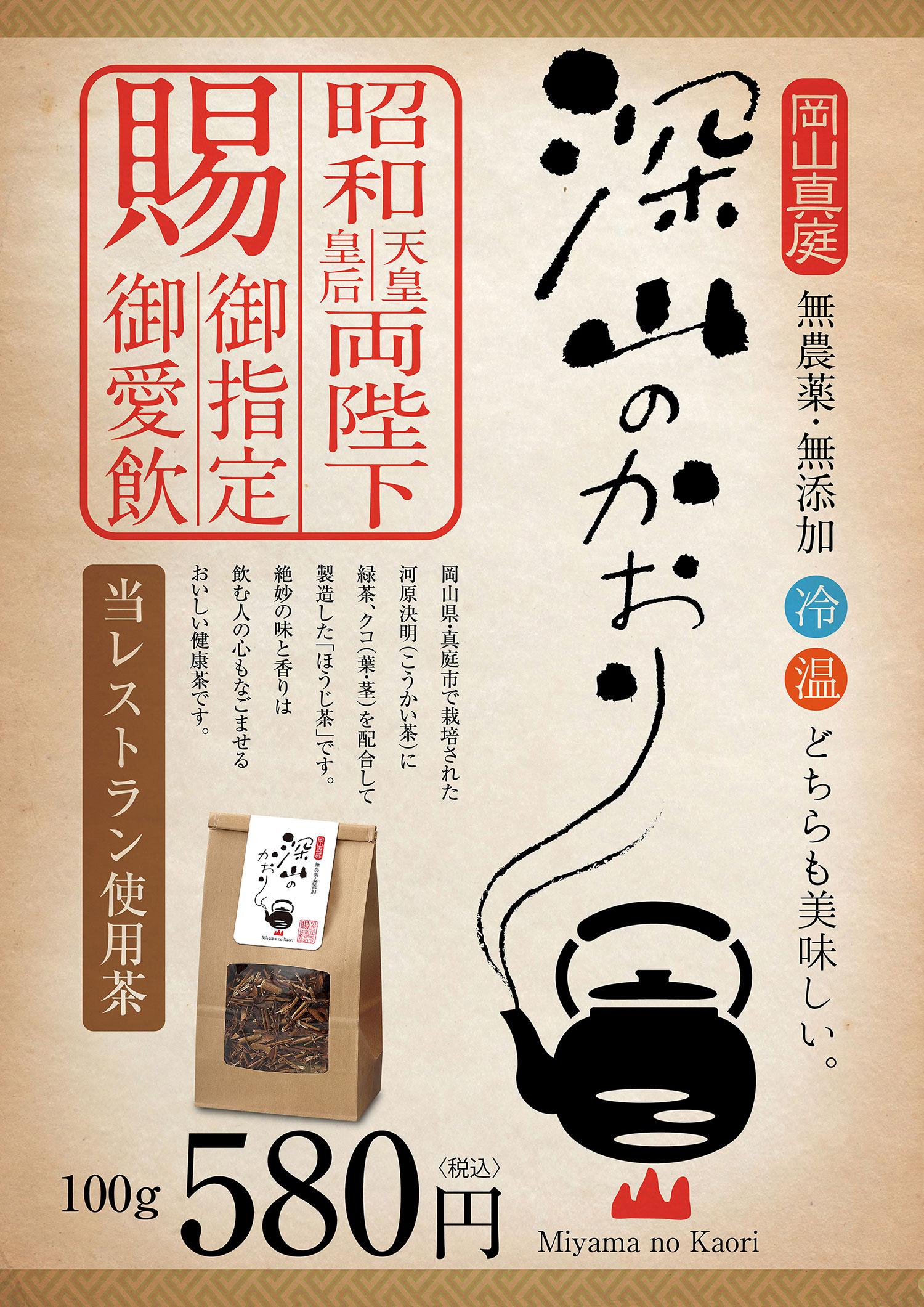 深山のかおり(お茶)パッケージ制作