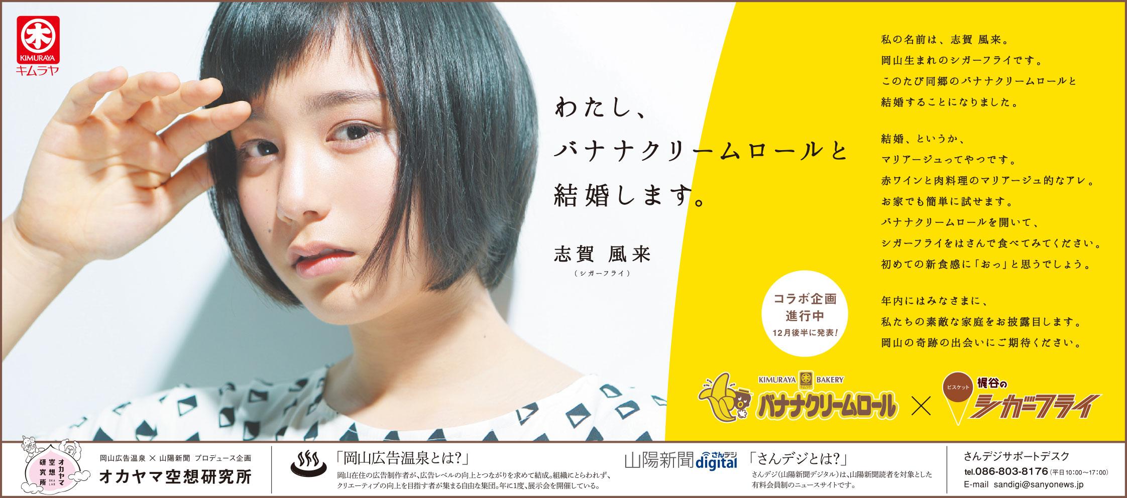 「バナシガ」新聞広告シリーズ