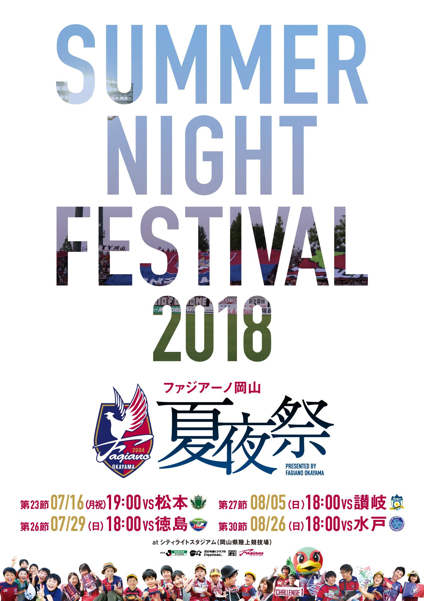 ファジアーノ岡山 2018ポスター