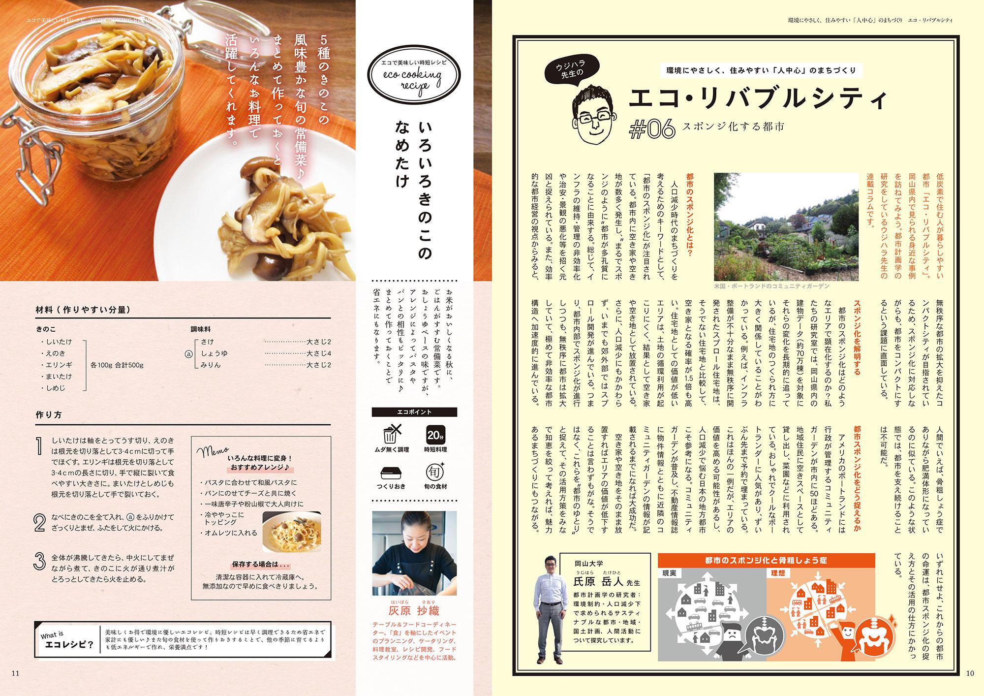 みんなではじめる岡山のエコマガジン「環境」