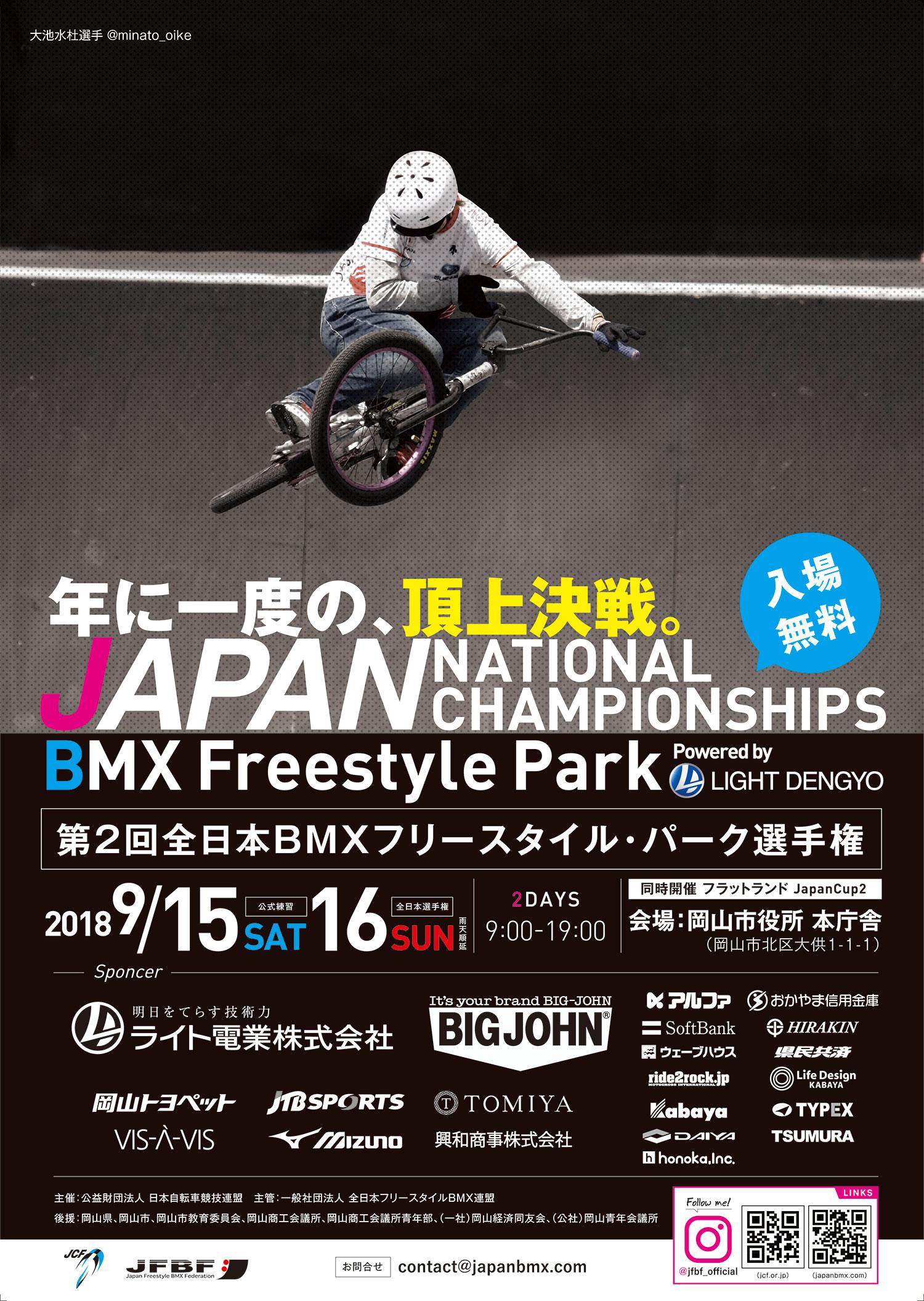 第二回 全日本BMXフリースタイル・パーク選手権