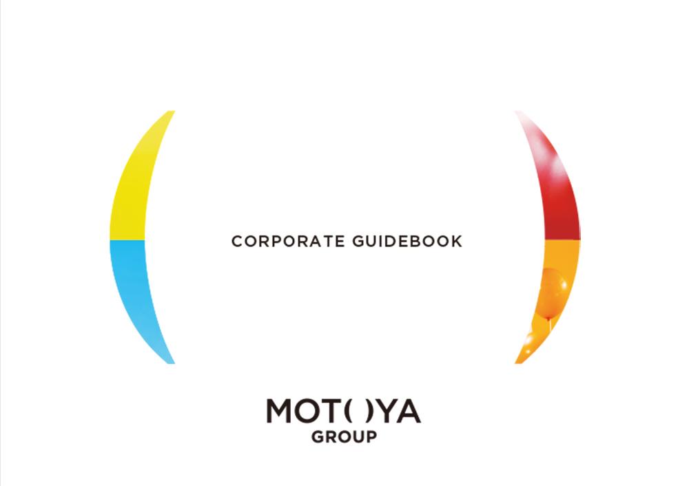 MOTOYA GROUP コーポレートブック